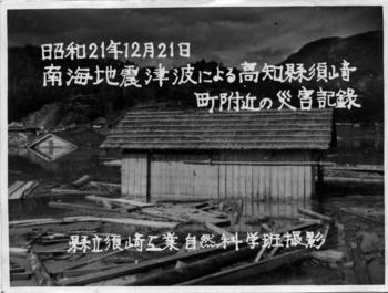 00須崎工業写真タイトル.jpg